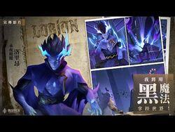 《Garena 傳說對決》永夜之魘「洛里昂」英雄故事影片
