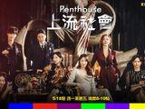 Penthouse:上流社會