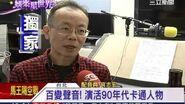 """90年代流川楓""""夯 迷倒女生觀眾│三立新聞台"""""""