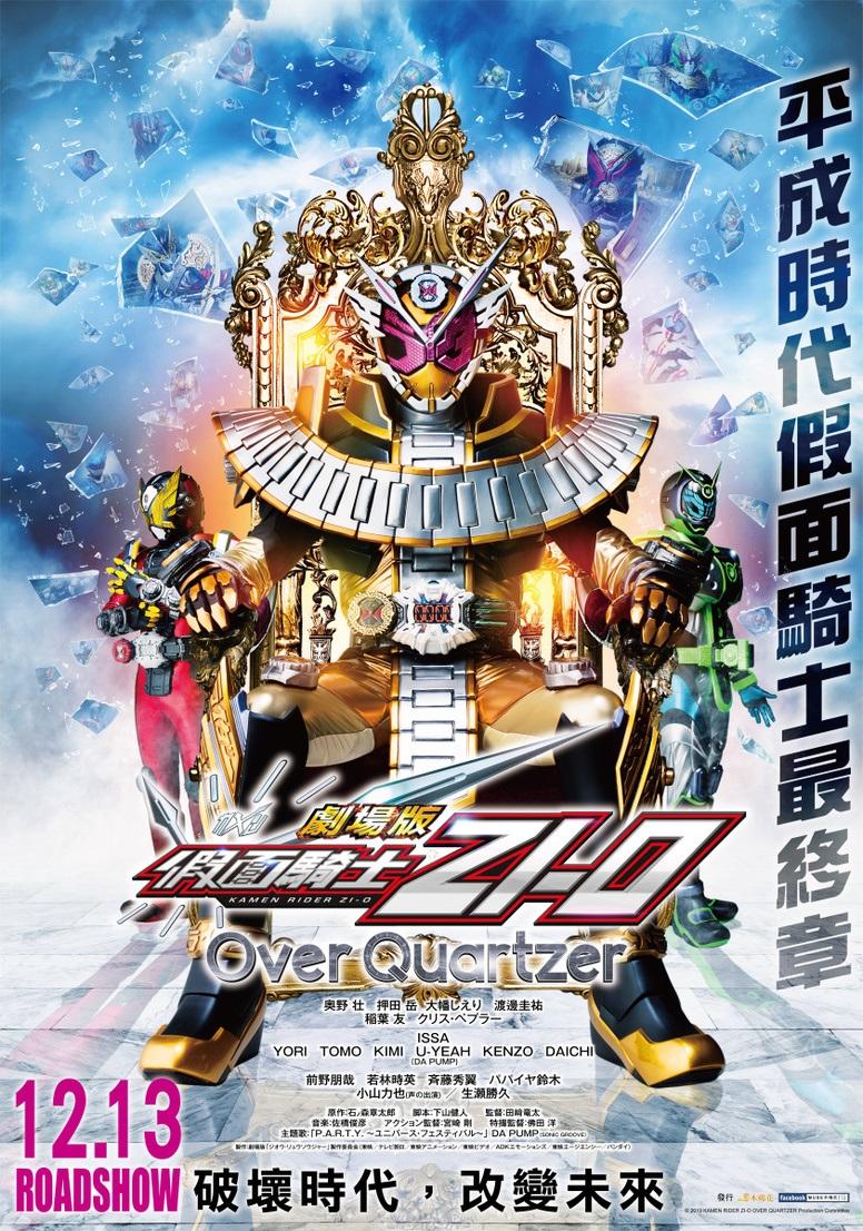 假面騎士ZI-O/獨立劇場版