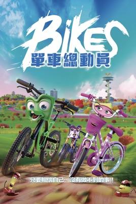 單車總動員