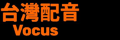 台灣配音維基