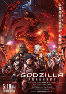 Godzilla City on the Edge of Battle 2018 Poster.png