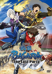 Sengoku Basara The Last Party DVD Cover.jpg