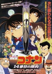 Case Closed The Fourteenth Target 1998 Poster.jpg
