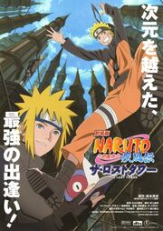 Naruto Shippuden The Movie The Lost Tower Cover.jpg