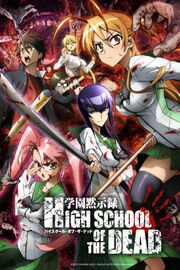 High School of the Dead 2010 DVD Cover.jpg