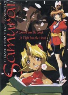 Samurai Hunt for the Sword 1999 DVD Cover.jpg