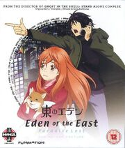 Eden of the East Paradise Lost DVD Cover.jpg