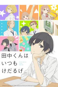 Tanaka-kun is Always Listless Cover.jpg