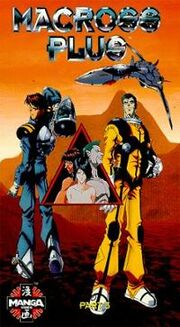 Macross Plus VHS Cover.jpg