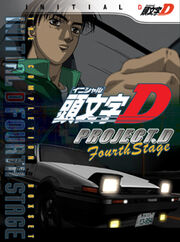 Initial D Fourth Stage 2004 DVD Cover.jpg