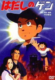 Barefoot Gen (1983) DVD Cover.jpg