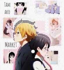 Tamako Market DVD Cover.jpg