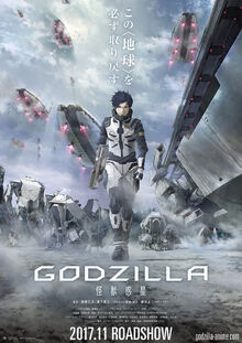 Godzilla Planet of the Monsters 2018 Movie Poster.jpg