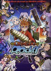 Oh Edo Rocket DVD Cover.jpg