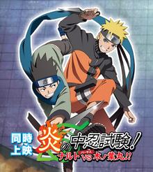 Chunin Exam on Fire Naruto vs. Konohamaru 2011 Poster.png