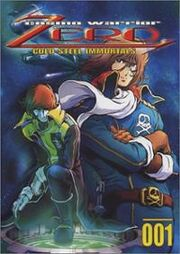 Cosmo Warrior Zero DVD Cover.jpg