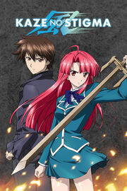 Kaze no Stigma DVD Cover.jpg