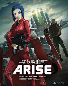 Ghost in the Shell Arise 2013 DVD Cover.jpg