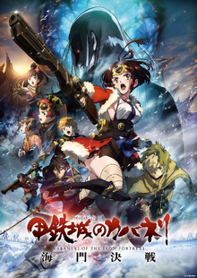 Kabaneri of the Iron Fortress The Battle of Unato 2019 Poster.png