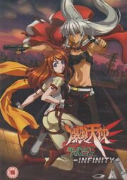 Burst Angel Infinity 2007 DVD Cover.jpg