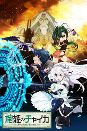 Chaika - The Coffin Princess Avenging Battle Cover.jpg
