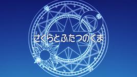 Cardcaptor Sakura Clear Card Prologue Title.png