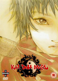 Kai Doh Maru 2003 DVD Cover.png