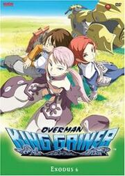Overman King Gainer DVD Cover.jpg