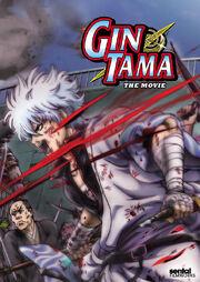 Gintama The Movie 2010 DVD Cover.jpg