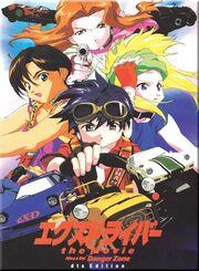 ÉX-Driver The Movie DVD Cover.jpg