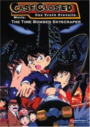 Case Closed The Time Bombed Skyscraper 1997 DVD Cover.jpg