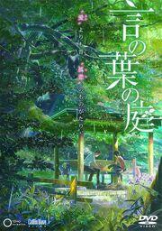 The Garden of Words DVD Cover.jpg