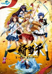 Ikki Tousen Xtreme Xecutor 2010 DVD Cover.png