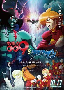 Cyborg 009 VS Devilman Cover.jpg