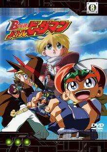 Battle B-Daman 2004 DVD Cover.jpg