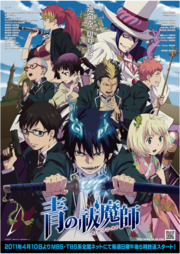 BlueExorcist.png