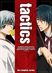 Tactics 2004 DVD Cover.jpg