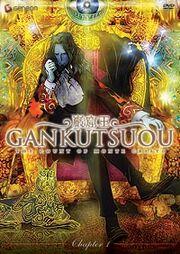 Gankutsuou The Count of Monte Cristo DVD Cover.jpg