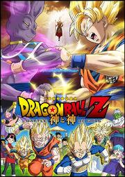 Dragon Ball Z Battle of Gods 2013 Poster.jpg