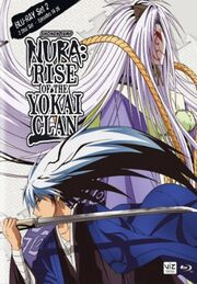 Nura Rise of the Yokai Clan DVD Cover.jpg