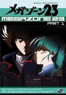 Megazone 23 Part 1 1985 DVD Cover.jpg