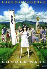 Summer Wars DVD Cover.jpg