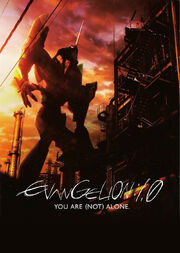 Evangelion 1.0 You Are (Not) Alone DVD Cover.jpg