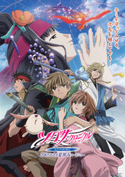 Tsubasa RESERVoir CHRoNiCLE The Movie The Princess in the Birdcage Kingdom DVD Cover.jpg