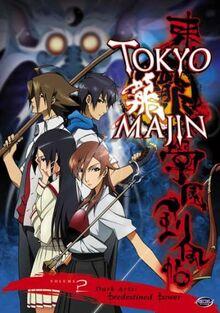 Tokyo Majin 2008 DVD Cover.jpg
