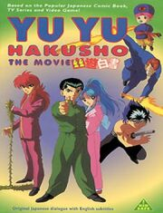 YuYu Hakusho The Movie 1993 Cover.jpg