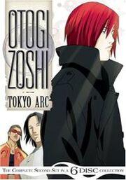 Otogi Zoshi DVD Cover.jpg