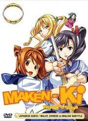 Maken-Ki Battling Venus DVD Cover.jpg